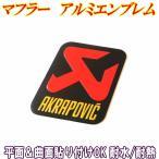 AKRAPOVIC アクラポヴィッチ3Dアルミ耐熱ステッカー3Dエンボスロゴ マフラーメタルプレート AKRAPOVICマフラーエンブレムステッカー小