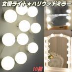 簡単設置★ドレッサーライト LED女優ライト バニティミラーライト ハリウッドミラーライト女優ミラー 10個LED電球 タッチ電源 明るさ調節付