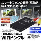 スマホの画像をWiFi接続で純正ナビに表示できる!WiFiドングル★iPhoneやandroidをミラーリングHDMI RCA 純正ナビ接続Air Playエアープレイ