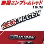 無限エンブレム赤★MUGENエンブレムレッド18CMホンダ車のエンブレムにアルミ素材でしっかりしたエンブレム★両面テープで簡単取付tune-up♪