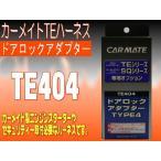 ●TE404● カーメイトハーネス 車種別専用TEハーネス■エンジンスターターハーネス■リモスタハーネス■エンスタハーネス■スターターハーネス