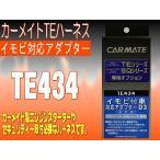 ●TE434● カーメイトハーネス 車種別専用TEハーネス■エンジンスターターハーネス■リモスタハーネス■エンスタハーネス■スターターハーネス