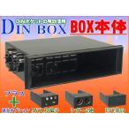 空いてるDIN BOX有効利用♪オプション多数★DIN BOX本体★D1 カーステBOX 1DINBOX小物入れ カーコンポパーツ