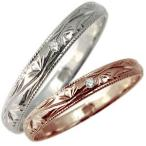 ショッピングペアリング ペアリング ダイヤモンド K18 甲丸 マリッジリング 結婚指輪