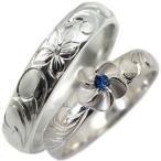 ハワイアンジュエリー リング プラチナ サファイヤリング 指輪 クリスマス ポイント消化