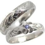 タンザナイト リング 結婚指輪 k18 ハワイアンジュエ