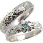 エメラルドリング ハワイアンジュエリー 指輪 シルバ
