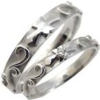 マリッジリング 結婚指輪 シルバー925 天然ダイヤモンド ペアリング クロス リング 安い