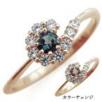 ショッピングメモリアル アレキサンドライト ブライダルリング 取り巻き 指輪 結婚10周年 K10