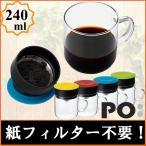 MINI DRIPPER COFFEE MUG コーヒードリッパーマグカップ ワンカップコーヒーメーカー ドリッパー ペーパーレス