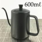 コーヒー ドリップポット(600ml)ステンレス ドリップケトル ハンドドリップ コーヒーポット ファイン口ポット ブラック