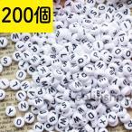 ビーズ 韓国 パーツ アルファベット モノトーン ランダム200個 手芸 c3