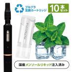 プルームテックプラス 互換 カートリッジ アトマイザー 安心安全 国産リキッド メンソール 10本セット 再生 たばこカプセル対応 繰り返し使える