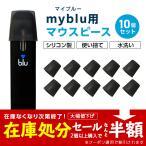 マイブルー マウスピース 10個セット 個別包装 使い捨て 水洗い再生 吸い心地アップ (ブラック)【送料無料】