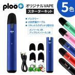 プルプラ 電子タバコ P2 スターターキット バッテリー(ブルー) フレーバーポッド2個付き メンソール アップルメンソール