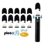 プルプラ 電子タバコ P2専用 フレーバーポッド(リキッドなし) 5個セット 液漏れ防止 マウスピース付き