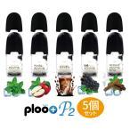 プルプラ 電子タバコ P2専用 フレーバーポッド(アソート)  5個セット 液漏れ防止 マウスピース付き myblu互換ポッド 人気リキッド5種