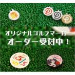 【ゴルフマーカーオーダー専用ページ】コンペや記念品 プレゼントにもオススメの自分だけのスワロフスキーオリジナルゴルフマーカー作れます。