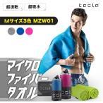 テスラ マイクロファイバー タオル[超速乾 . 超吸水 . 防臭] スポーツ , 旅行 , お風呂 , ピクニックなど多目的 Mサイズ 3色 TESLA MZW01