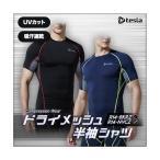 (テスラ)TESLA ドライメッシュ 半袖 ラウンドネック スポ-ツシャツ ラッシュガード[UVカット・吸汗速乾・通気性] コンプレッションウェア R14-BKRZ,NVCZ