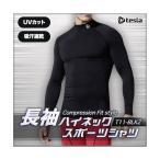 (テスラ)TESLA 長袖ハイネック スポーツシャツ [UVカット・吸汗速乾] コンプレッションウェア パワーストレッチ アンダーウェア T11-BLKZ