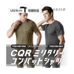 CQR メンズ ドライフィット アウトドア スポーツ シャツ [UVカット・吸汗速乾] TOS100・200