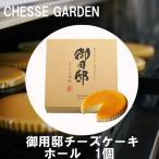 御用邸チーズケーキ チーズガーデン