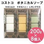 コストコ BOTANICAL BAR SOAP オーストラリアン ポタニカルソープ 200g×8個 1.6kg 大容量
