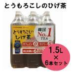コストコ とうもろこしのひげ茶  1.5L×6本セット 飲料 ダイエット 健康茶