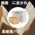 クール便発送 銀座 に志かわ 食パン パン 高級食パン