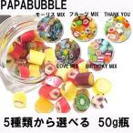 papabubble パパブブレ キャンディー 50g 瓶タイプ お返し お年賀 バレンタインデー