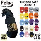 Pelog ペット服 パーカー おしゃれ かわいい 選べる6色 THE DOG FACE 犬 猫