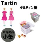 Tartin タルティン 四角缶 小サイズ お年賀 バレンタインデー