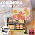 YOKUMOKU カドードゥロートンヌ 20個入 秋 ハロウィン スイーツ
