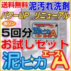 無リンの泥汚れ洗剤『泥ピカエース』5回分お試しセット/送料無料
