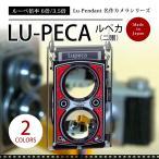 Lupeca ルペカ 二眼ルーペ/カメラ型のアクセサリのように携帯できるおしゃれなストラップ付ルーペ/メール便にて送料無料/東海化学/読書/虫眼鏡/拡大鏡