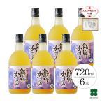 梅酒 セット にごり梅酒 熊野かすみ 甘い梅酒 720ml×6本 完熟梅 お酒