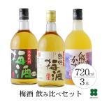 お歳暮 お酒 ギフト プレゼント 梅酒  飲み比べ  紀州の梅酒3種類3本セット (720ml×3本)にごり梅酒 熊野かすみも入ってます。罌 蕋