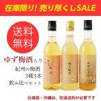 (梅酒 ギフト プレゼント お酒 )柚子梅酒入 紀州の梅酒3種3本飲み比べ 送料無料(一部地域を除く)