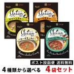 アジアン紀行シリーズ カレー 6種類から選べる4袋