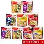 アマノフーズ うちの 味噌汁 10食セット 選べる2種類 ポスト投函便 送料無料 フリーズドライ スープ   即席みそ汁 即席スープ キャッシュレス