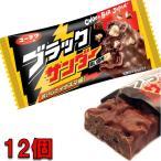 ブラックサンダー 12個セット 訳あり お試し 小腹がすいた時ちょうどいい  ペイペイ チョコレート 義理チョコ バレンタイン