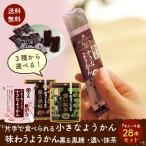 ネコポス 井村屋  小さな ようかん 7本×4袋 計 28本セット 3種類から選べる 片手で食べれるあずき 黒糖 抹茶