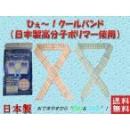 Yahoo!プラムテラスネット処分品セール ひぇ〜!クールバンド 国内製造 日本製高分子ポリマー使用 ポスト投函便 送料無料 ポイント消化