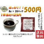 送料無料 モカ ブレンド 8g×20パック ワンコイン ドリップ コーヒー コーヒー屋さん マイルドな 味わい仕上げ 送料込み 500円 ポッキリ ポイント消化