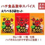 ハチ食品 激辛 スパイス ハバネロ 入り  選べる20g×3袋セット 一味 七味 調味料 ポスト投函便 送料無料 かけすぎに注意