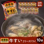 吉野家 牛すい フリーズドライ 10袋 送料無料 ポスト投函便 汁物 スープ インスタント 肉すい