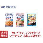【 送料無料 】はごろもフーズ シーチキン食べくらべ 3種類選べるお試しセット 使いやすい パウチタイプ 500円ポッキリ ポスト投函便