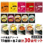 送料無料 ハチ食品 レトルト食品32袋セット全16種類×2