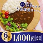 ハチ食品 低糖質カレー 6食セット 1,000円ポッキリ